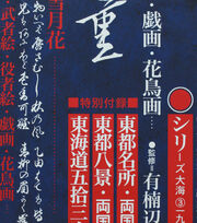 Alexander Henry Cotton Fabric-Hosomichi Kanji Tea                     , , hi-res