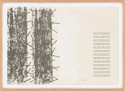 """Bild """"Huldigung an Hafez - Motiv 13"""" Einzelblatt aus dem Werkzyklus (2015/16)"""