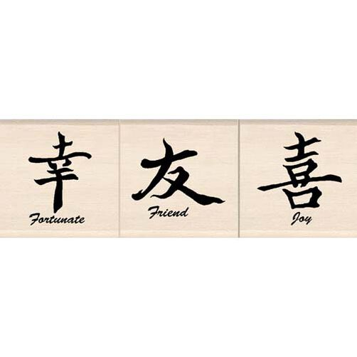Chinese Calligraphy (Set of 3)_08798