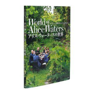 『アリス・ウォータースの世界』, none (none-000)
