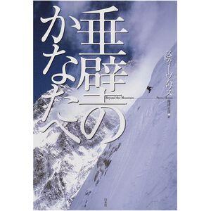 『垂壁のかなたへ』スティーブ・ハウス著/日本語版, Multi-Color (ZOO)