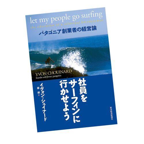 『社員をサーフィンに行かせよう - パタゴニア創業者の経営論』, Multi-Color (ZOO)