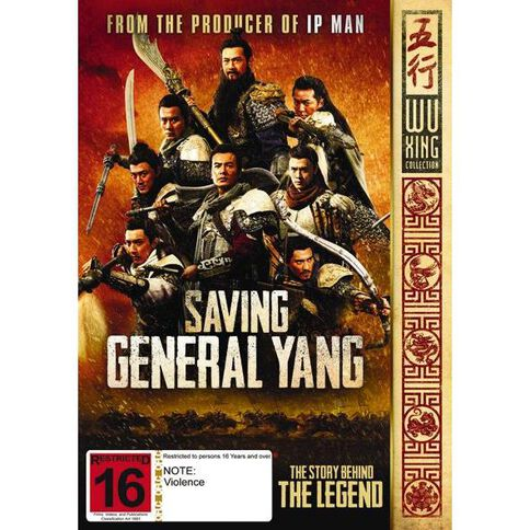 Saving General Yang DVD 1Disc