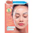 Dermactin-TS 2 Step Hydro Gel Mask Vitamin A